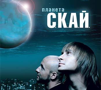 СКАЙ альбом Планета С.К.А.Й.