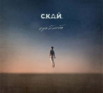 СКАЙ альбом Край неба